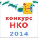 Конкурс НКО 2014