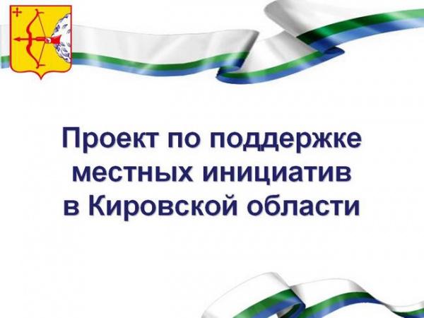 Четверть заявок города Кирова на ППМИ-2016 направлены на благоустройство мест отдыха горожан
