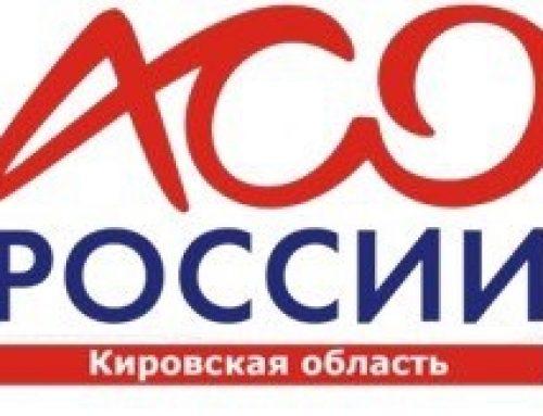 В Кирове проходит открытая межвузовская конференция Ассоциации студентов и студенческих объединений