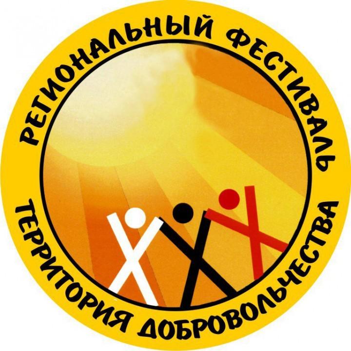 В Кирове стартует V областной волонтерский фестиваль «Территория добровольчества»
