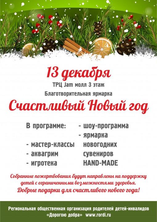 В Кирове пройдёт благотворительная новогодняя ярмарка «Счастливый новый год»