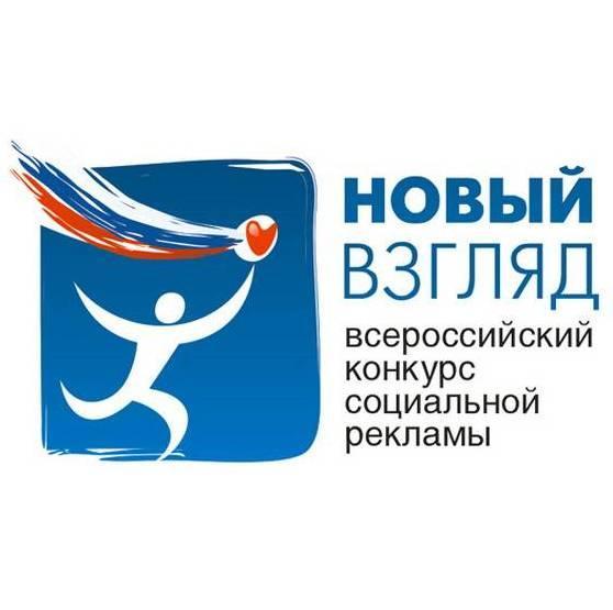 Кировчан приглашают к участию в конкурсе социальной рекламы «Новый Взгляд»