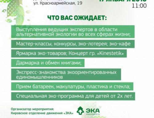 В Кирове стартует экологический фестиваль «Альтернативная реальность»