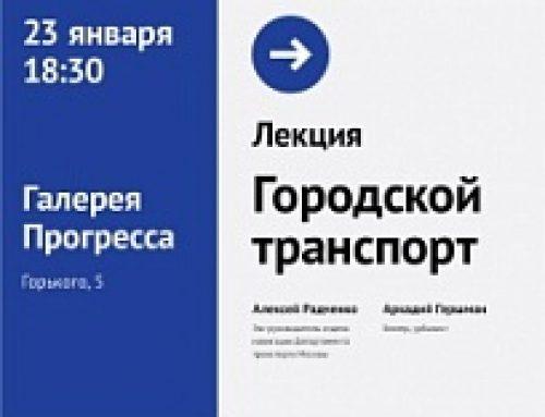 Кировчан приглашают на лекции о городском транспорте