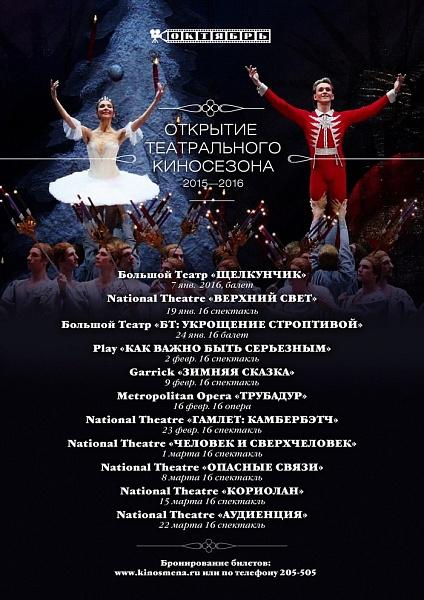 Кировчане смогут увидеть спектакли из лучших театров мира