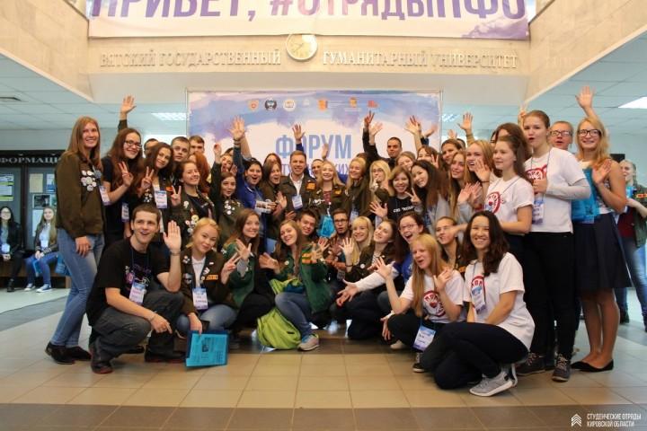 Форум студенческих отрядов Приволжского федерального округа прошел в Кирове.