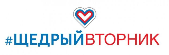 В Кирове впервые прошла акция «Щедрый вторник»